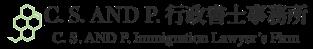 C. S. AND P.行政書士事務所/東京都千代田区